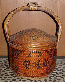 Large Chinese Late Qing Folk Art Bamboo Wedding Basket