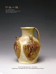 A Changsha Ewer with Applied Design of Grapes
