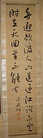 Wonderful Calligraphy of Yu You-Ren