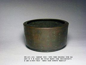 A Bronze Water Basin with Registered Inscriptions.