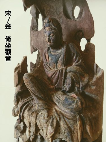 An Ancient Wood Sculpture of  Song/Jin periods,12th Century