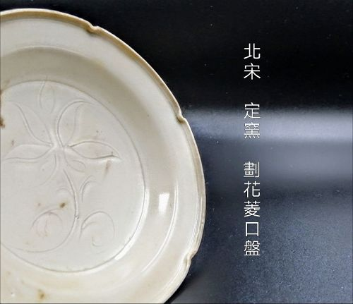 A Rare Dingyao Dish of Song Dynasty.