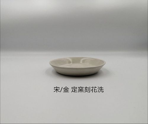 A Dingyao Washer of Song/Jing Periods.