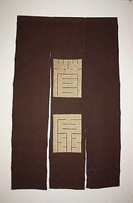 Meiji thick cotton tsutsugaki noren textile