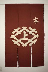 Meiji Tutugaki Bengara-dye Noren Thick cotton
