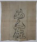 Meiji hemp words Noren thick Hand-spun