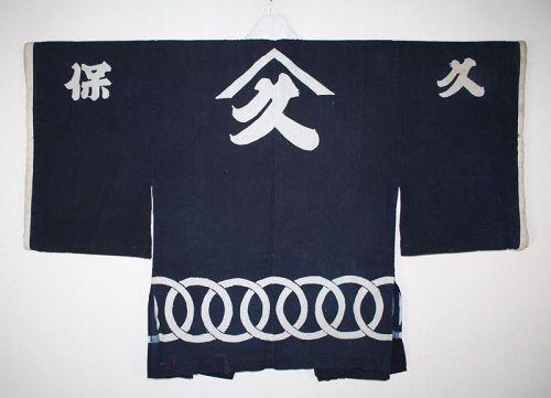 Japanese Antique Indigo Cotton Tsutsugaki Shirusi-Hanten Kagokaki