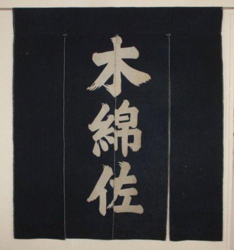 Edo period Cotton merchant Indigo dye Noren Thick of Cotton