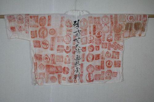 Japanese Vintage Textile Pilgrim's cotton Hanten of  Shikoku 88 Places