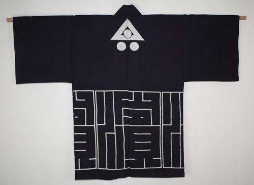 Japanese antique indigo dye cotton shirushi hanten jacket edo Period
