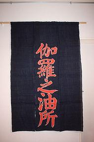 Japanese Edo tsutsugaki noren hemp kyara rare