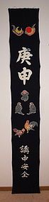 Japanese  tsutshigaki Shinto shrine(koshinsan) textile