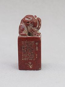 Chinese Stone Seal Mark with Inscriptions