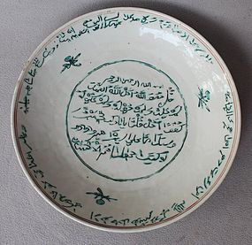 Ming Dynasty Polychrome Islamic Inscribed Dish