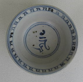 Ming blue and white small bowl with Tibetan Sanskrit