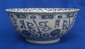 Ming Blue & White Bowl With Tibetan Sanskrit