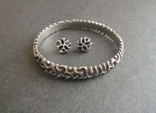 Modernist Russell Secrest Bangle Bracelet Pierced Earrings Set