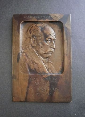 Boris Schatz Bronze Plaque Rabbi Isaac M. Wise Judaica Bezalel