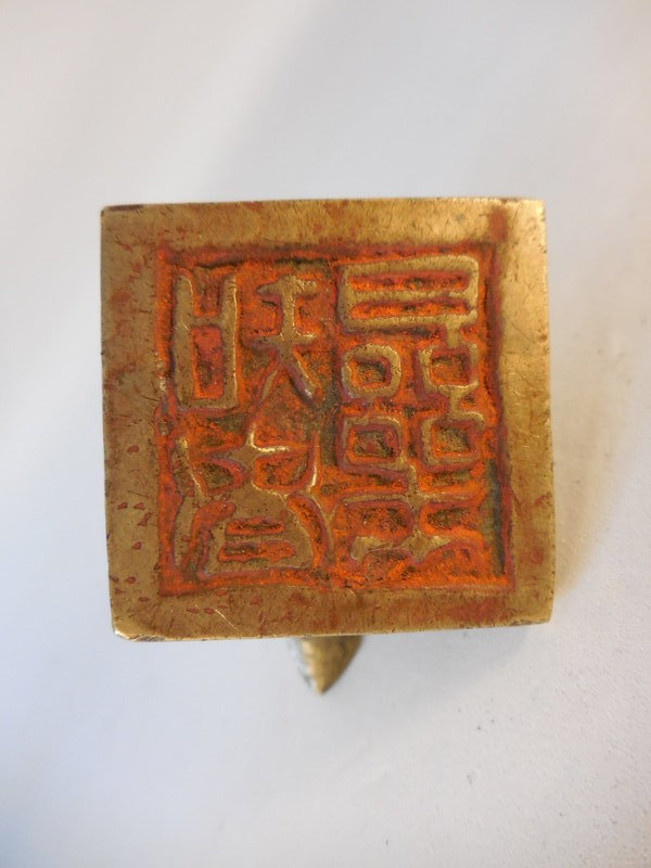 Chinese Bronze Shi or Foo Lion Form Seal, Four Character Seal Mark