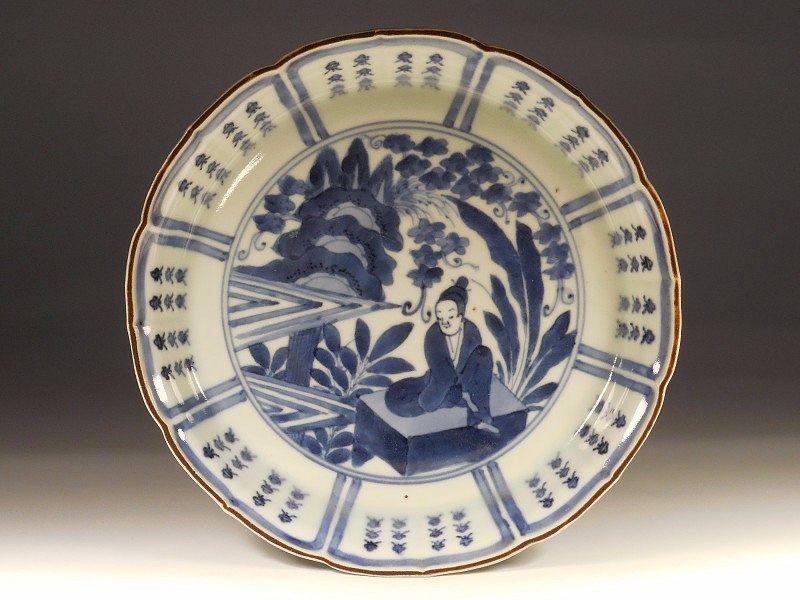 A Japanese Blue & White Porcelain Deep, Foliate Rimmed Dish, Brown Rim