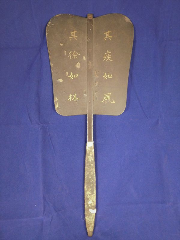 Edo Period Iron War Fan (Gunbai) With Quote Used By Takeda Shingen