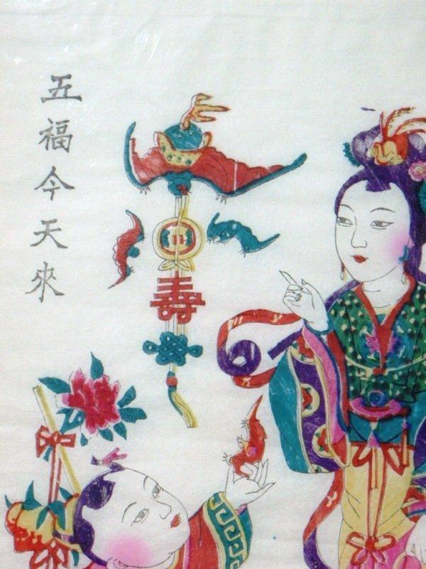 Chinese New Year Print Wu Fu