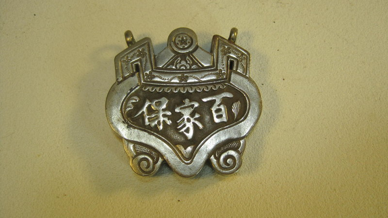 Early 20th C. Chinese Silver Lock For Child