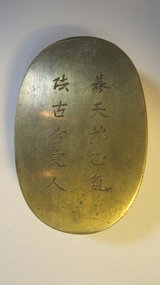 A Beautiful Early 20th C. Chinese Bronze Ink Box Marked