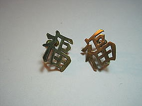 A Pair Of Vintage Chinese Sterling Silver Earrings