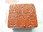 Early 20th C. Chinese Scholar Soapstone Seal
