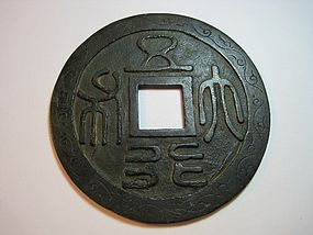 A Beautiful  19th/20th C. Chinese Bronze Plate
