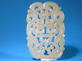 A reticulated jade plaque with double happiness symbol