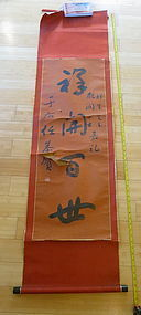 Chinese calligraphy scroll painting Yu you Ren