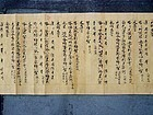 Navagraha Mantra Scroll of Esoteric Buddhism Kamakura period 12c