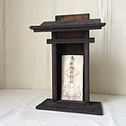 Japanese wooden Zushi shrine and Inari gofu paper amulet
