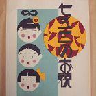 SCRAPBOOK OF JAPANESE ADVERTISING GRAPHIC DESIGN 1920-30S