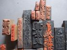 SET OF 20 BUDDHIST TALISMAN WOODBLOCKS