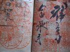 REPEATEDLY-PILGRIMED SHIKOKU PILGRIMAGE STAMP BOOK