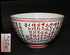 Aka-e bowl by Miura Chikusen I, The Tea Song