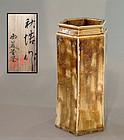 Shobido Kutani Vase by Nakamura Shuto