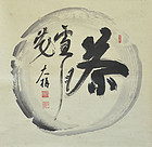 Japanese Zen Priest Kasumi Bunsho Enso Tea Scroll