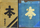 Two Edo p. Samurai Sashimono Battle Flags, Honda Clan