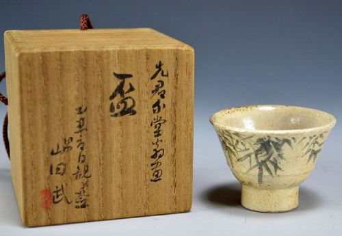 Rare Antique Asakiri-yaki Sake Cup decorated with Bamboo
