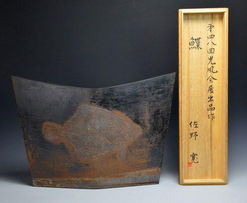 Sano Hiroshi 1962 Exhibited Japanese Metal-work Vase