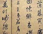 Record of Yueyang Tower by Takatsuji Tanenaga, Edo Calligraphy Screen