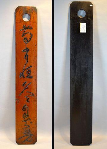 Edo period Negoro Lacquer Kabe-Kake, Taoist Calligraphy