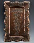 Antique Ema Temple Votive Plack, FudoMyo-O