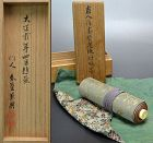 Hand Scroll, My Favorite Things, Tanomura Chokunyu