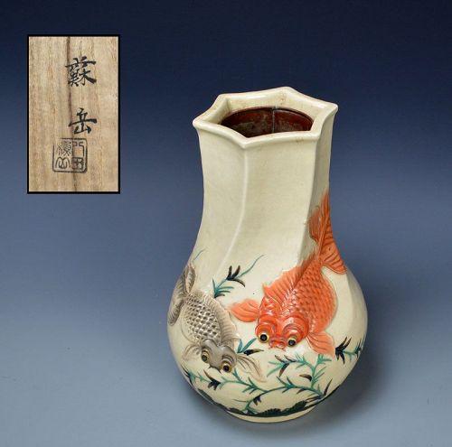 Antique Japanese Goldfish Vase, Hatta Sogaku