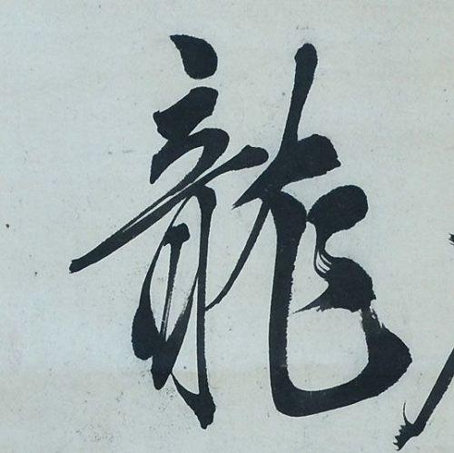 Edo p. Calligraphy by Shibano Ritsuzan